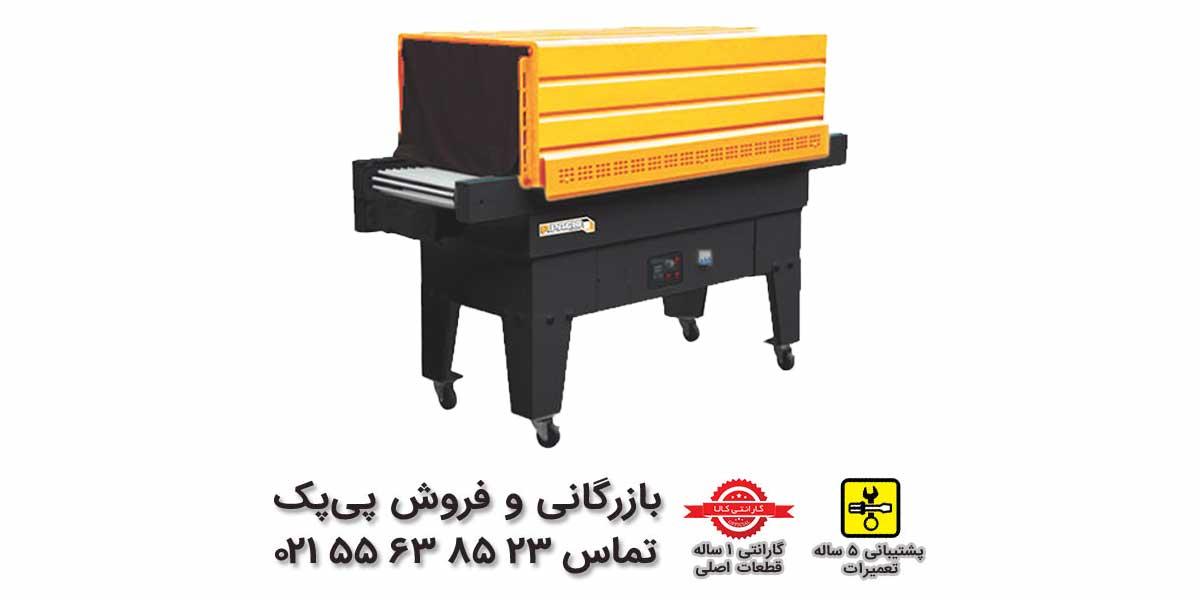 دستگاه شیرینگ پک کوچک | پویاپک تولیدکننده دستگاه شیرینک پک 02155638523 |